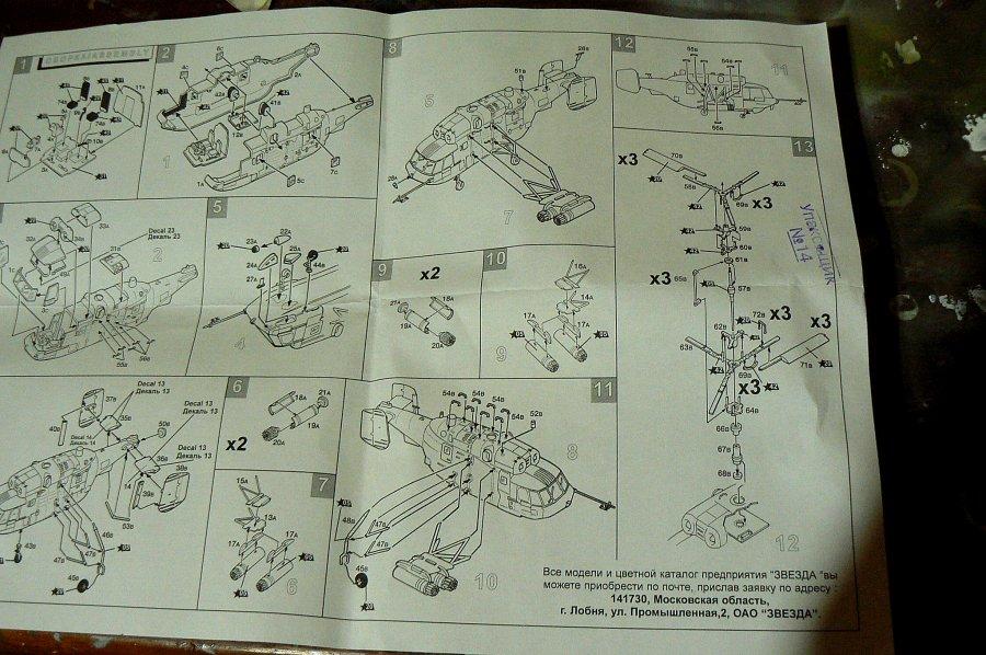KamovKa29Instructions.jpg